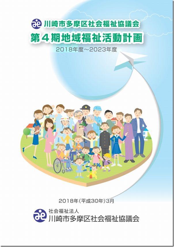 多摩区社協第4期地域福祉活動計画