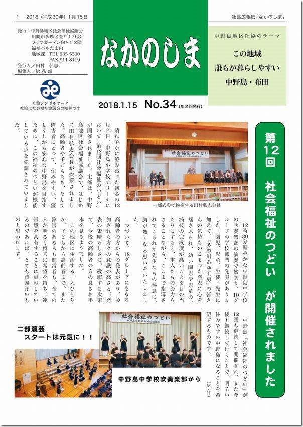 中野島広報紙